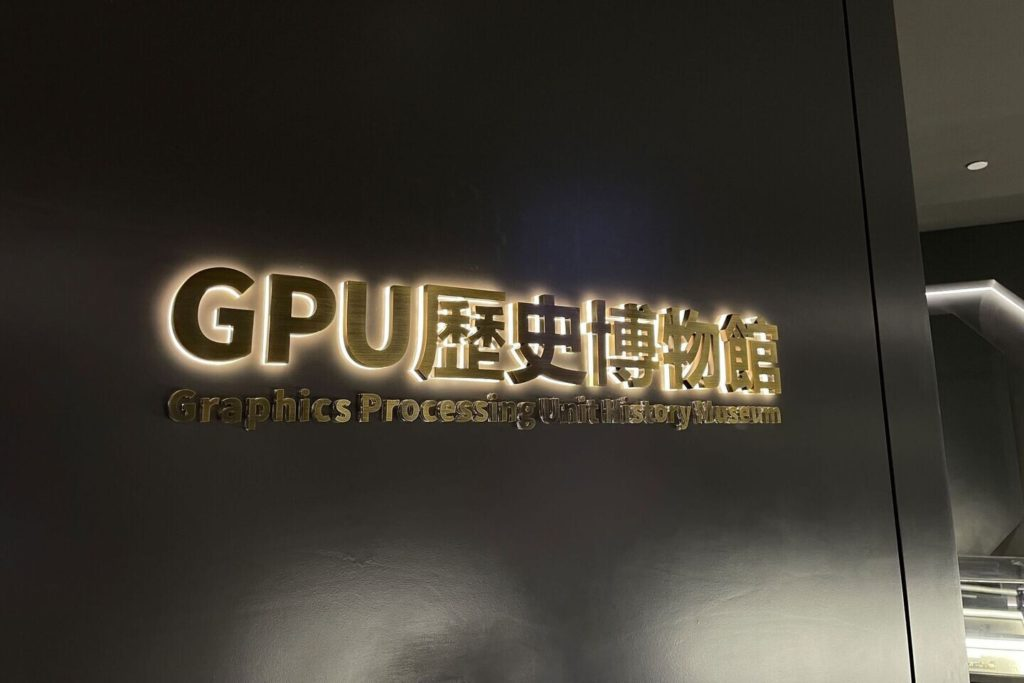 Image 1 : Colorful ouvre un GPU History Museum